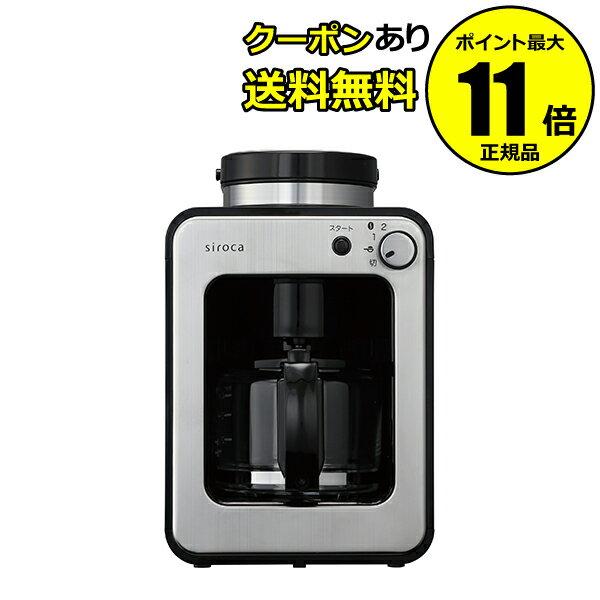 【全品共通20%クーポンあり】siroca 全自動コーヒーメーカー SC-A111 <siroca/シロカ> 【正規品】