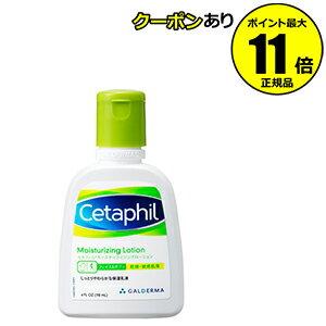 【全品共通15%クーポンあり】セタフィル モイスチャライジングローション <Cetaphil>