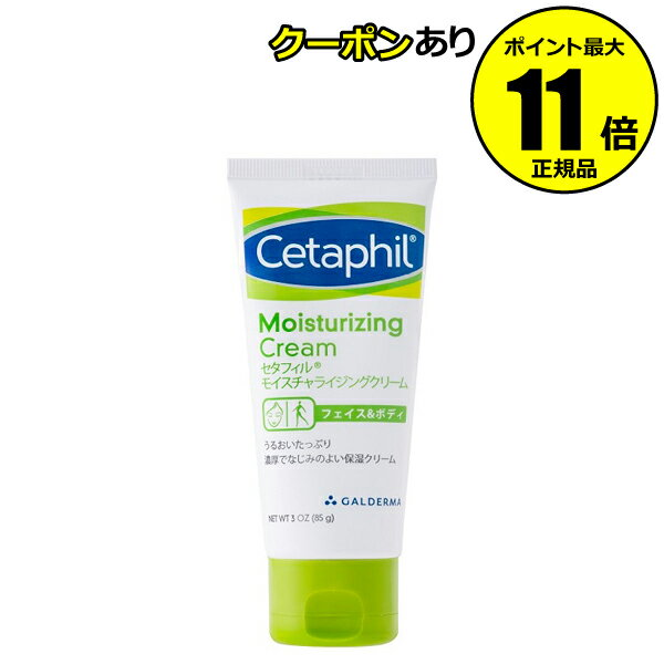 【全品共通15%クーポンあり】セタフィル モイスチャライジングクリーム <Cetaphil>