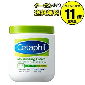 【全品共通15%クーポンあり】セタフィル モイスチャライジングクリーム BIGジャー(566g) <Cetaphil>