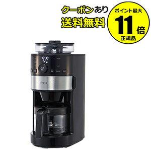 【全品共通25%クーポンあり】siroca コーン式全自動コーヒーメーカー SC-C111<siroca/シロカ> 【正規品】