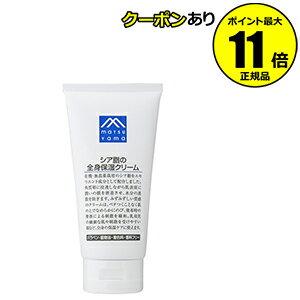 【全品共通15%クーポンあり】Mマークシリーズ シア脂の全身保湿クリーム <M-mark series/Mマークシリーズ>【正規品】