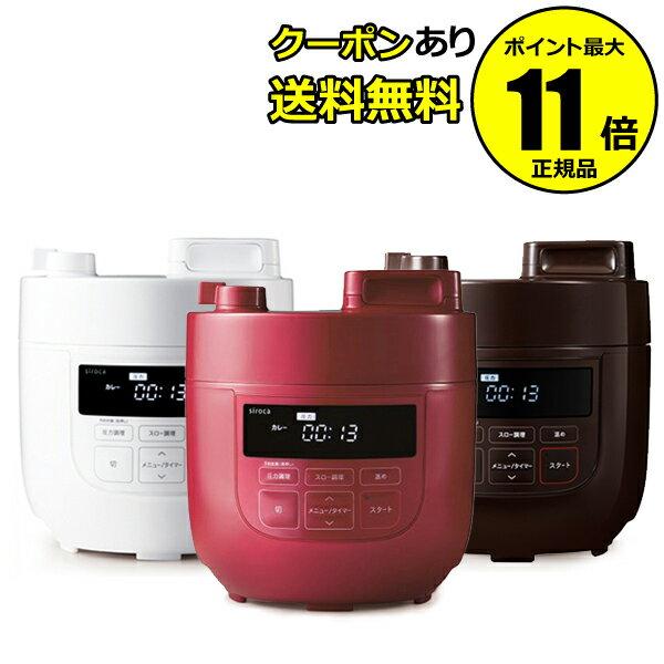 【全品共通20%クーポンあり】siroca 電気圧力鍋 SP-D131<siroca/シロカ>【正規品】