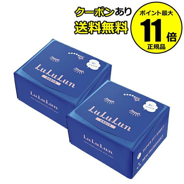 【全品共通25%クーポンあり】フェイスマスク 青のルルルン3S (2個セット) 【正規品】