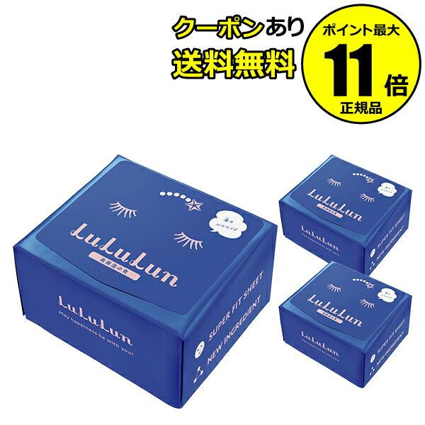 【全品共通15%クーポンあり】フェイスマスク 青のルルルン3S (3個セット) 【正規品】