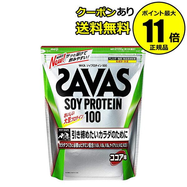 【全品共通15%クーポンあり】ザバス ソイプロテイン100 ココア味 2520g (120食分) <SAVAS/ザバス>【正規品】
