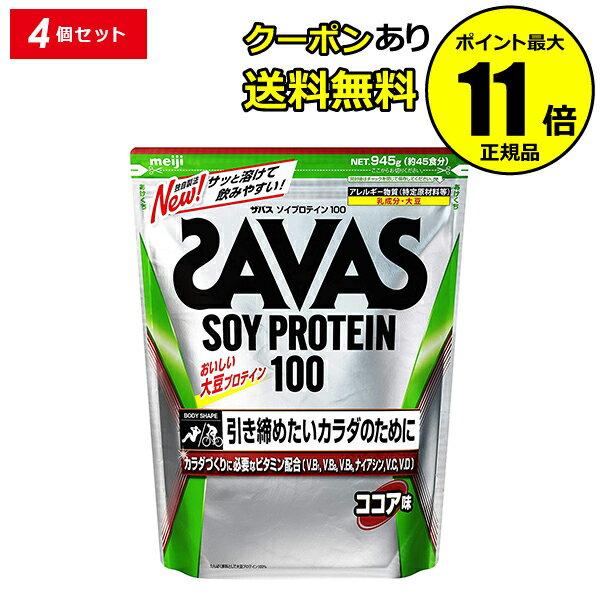 【全品共通15%クーポンあり】ザバス ソイプロテイン100 ココア味 1050g(4個セット) <SAVAS/ザバス>【2019年1月20日以降順次出荷予定】【正規品】