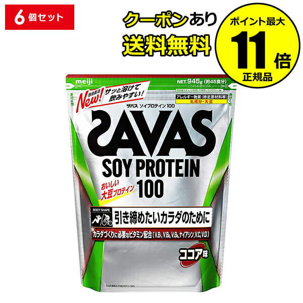 【全品共通15%クーポンあり】ザバス ソイプロテイン100 ココア味 1050g(6個セット) <SAVAS/ザバス>【2019年1月22日以降順次出荷予定】【正規品】