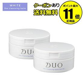 【全品共通10%クーポンあり】デュオ ザ クレンジングバーム ホワイト 2個セット<D.U.O./デュオ>【正規品】