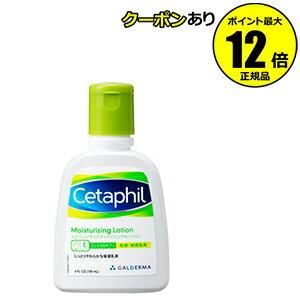 【全品共通20%クーポンあり】【サンプルお試し付♪】セタフィル モイスチャライジングローション <Cetaphil>