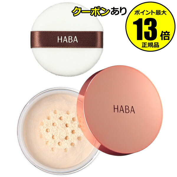 【全品共通15%クーポンあり】HABA おしろい<HABA/ハーバー(ハーバー研究所)>【正規品】