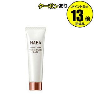 【全品共通15%クーポンあり】HABA つるつるマットベース<HABA/ハーバー(ハーバー研究所)> 【正規品】
