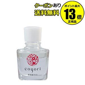 【全品共通20%クーポンあり】コヨリ 美容液オイル20mL <coyori/こより>