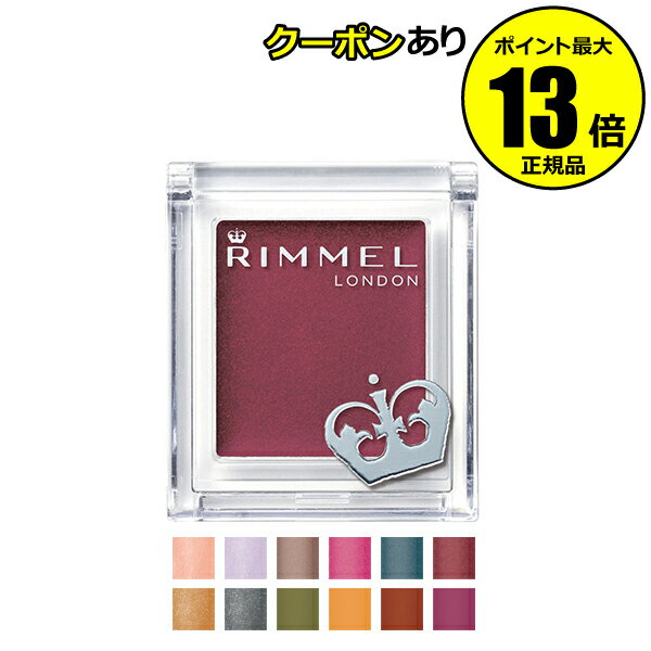 【全品共通15%クーポンあり】リンメル プリズム パウダーアイカラー<RIMMEL/リンメル> 【正規品】