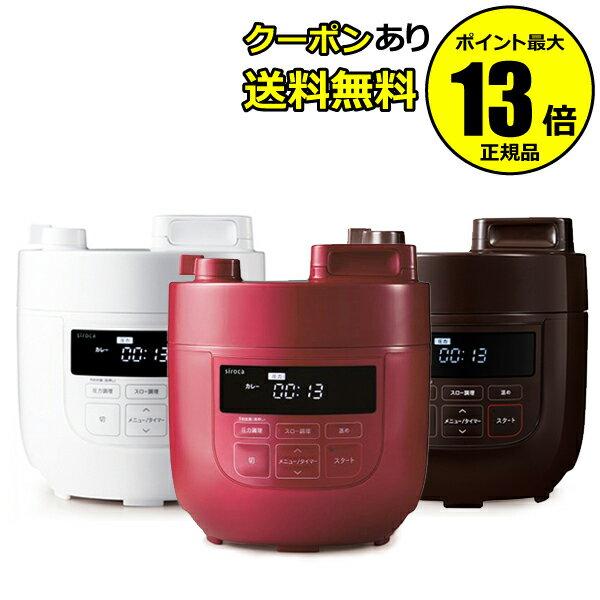 【全品共通15%クーポンあり】siroca 電気圧力鍋 SP-D131<siroca/シロカ>【正規品】