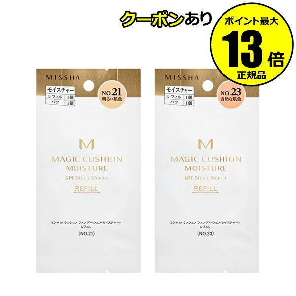【全品共通15%クーポンあり】ミシャ M クッションファンデーション(モイスチャー)レフィル<MISSHA/ミシャ> 【正規品】