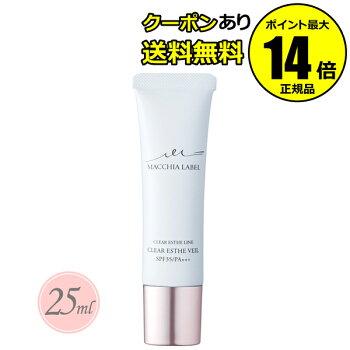 マキアレイベル薬用クリアエステヴェール25ml(リニューアル品)