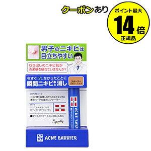 【全品共通15%クーポンあり】メンズアクネバリア 薬用コンシーラー スポーティ<ACNE BARRIER/アクネバリア>【正規品】