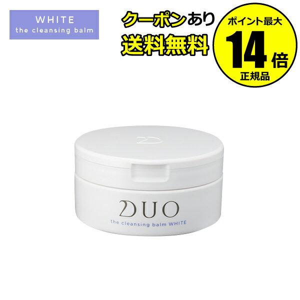 【全品共通15%クーポンあり】DUO デュオ ザ クレンジングバーム ホワイト<D.U.O./デュオ>【正規品】
