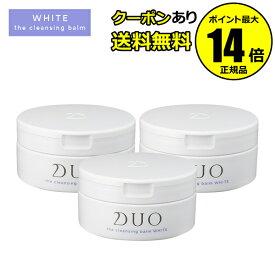 【全品共通10%クーポンあり】デュオ ザ クレンジングバーム ホワイト 3個セット<D.U.O./デュオ>【正規品】