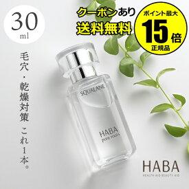 【全品共通10%クーポンあり】HABA スクワラン 30ml<HABA/ハーバー(ハーバー研究所)>【正規品】【ギフト対応可】
