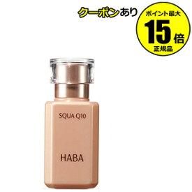 【全品共通10%クーポンあり】HABA スクワQ10 30ml<HABA/ハーバー(ハーバー研究所)>【正規品】【ギフト対応可】