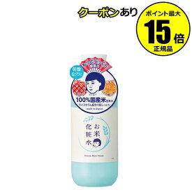 【全品共通10%クーポンあり】毛穴撫子 お米の化粧水【ギフト対応可】