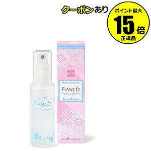 【全品共通10%クーポンあり】フィアンセ ボディミストピュアシャンプーの香り【ギフト対応可】