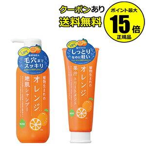【全品共通20%クーポンあり】植物生まれのオレンジ地肌N シャンプー&トリートメントセット 【正規品】