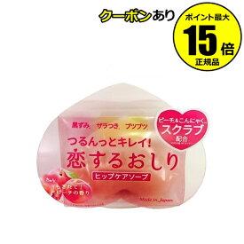 【全品共通10%クーポンあり】ペリカン石鹸 恋するおしり ヒップケアソープ ヒルナンデスで紹介!【正規品】【ギフト対応可】