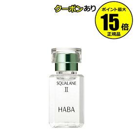 【全品共通10%クーポンあり】ハーバー スクワランII 15ml<HABA/ハーバー(ハーバー研究所)>【正規品】【ギフト対応可】