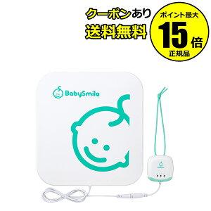 【全品共通10%クーポンあり】BabySmile 乳児用体動センサ ベビーアラーム E-201<Baby Smile/ベビースマイル>【正規品】【ギフト対応可】