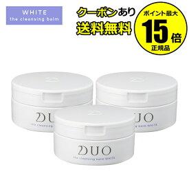 【全品共通10%クーポンあり】デュオ ザ クレンジングバーム ホワイト 3個セット<D.U.O./デュオ>【正規品】【ギフト対応可】