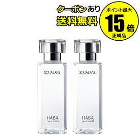 【全品共通10%クーポンあり】スクワラン120ml 2個セット<HABA/ハーバー(ハーバー研究所)>【正規品】【ギフト対応可】