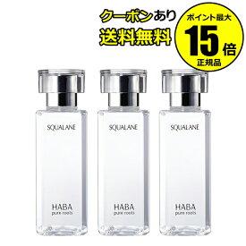 【全品共通10%クーポンあり】スクワラン120ml 3個セット<HABA/ハーバー(ハーバー研究所)>【正規品】【ギフト対応可】