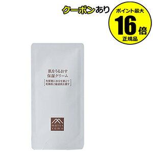 【全品共通20%クーポンあり】肌をうるおす 保湿クリーム(詰替用)