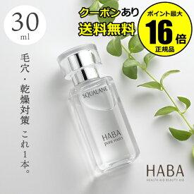 【全品共通15%クーポンあり】HABA スクワラン 30ml<HABA/ハーバー(ハーバー研究所)>【正規品】【ギフト対応可】