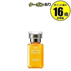 【全品共通10%クーポンあり】HABA 薬用ホワイトニングスクワラン 15ml<HABA/ハーバー(ハーバー研究所)>【正規品】【ギフト対応可】