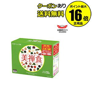 【全品共通25%クーポンあり】美禅食 <Dr.Ci:Labo/ドクターシーラボ>【正規品】