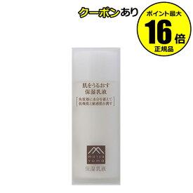 【全品共通20%クーポンあり】肌をうるおす 保湿乳液 <松山油脂>