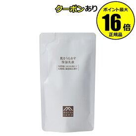 【全品共通20%クーポンあり】肌をうるおす 保湿乳液(詰替用) <松山油脂>