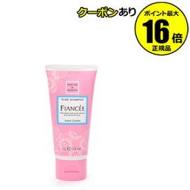 【全品共通10%クーポンあり】フィアンセ ハンドクリームピュアシャンプーの香り