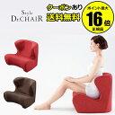 【全品共通10%クーポンあり】Style Dr.CHAIR 【スタイルドクターチェア】 / ボディメイクシート MTG正規品