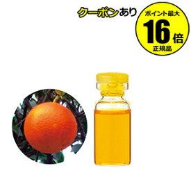 【全品共通10%クーポンあり】生活の木 ハーバルライフ オレンジスイート精油<生活の木> 【正規品】【ギフト対応可】