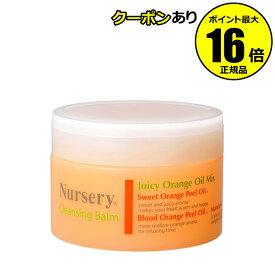 【全品共通10%クーポンあり】ナーセリー クレンジングバーム オレンジ 91.5g<Nursery/ナーセリー> 【正規品】【ギフト対応可】