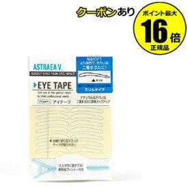 【全品共通10%クーポンあり】アストレアヴィルゴ アイテープ スリムタイプ 2個セット 【正規品】【ギフト対応可】