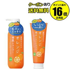 【全品共通10%クーポンあり】植物生まれのオレンジ地肌N シャンプー&トリートメントセット 【正規品】