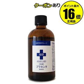 【全品共通10%クーポンあり】旭研究所 プラセンタ 【正規品】