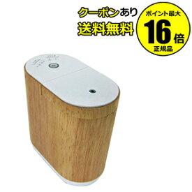 【全品共通10%クーポンあり】生活の木 ネブライザー式芳香器aromore<生活の木> 【正規品】【ギフト対応可】