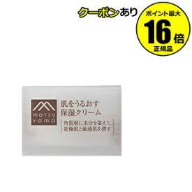 【全品共通10%クーポンあり】肌をうるおす 保湿クリーム<松山油脂> 【正規品】【ギフト対応可】